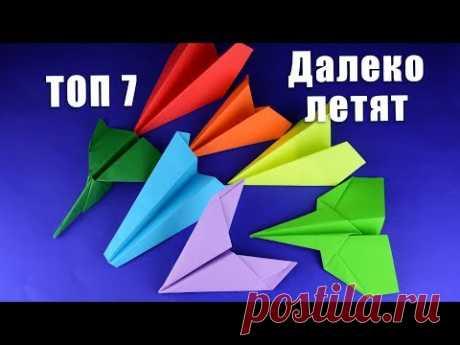 7 способов сделать самолет из бумаги, который долго летает Оригами своими руками, поэтапно, мастер