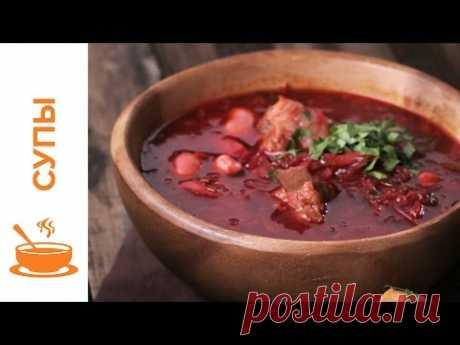 Украинский Борщ невероятно вкусный рецепт