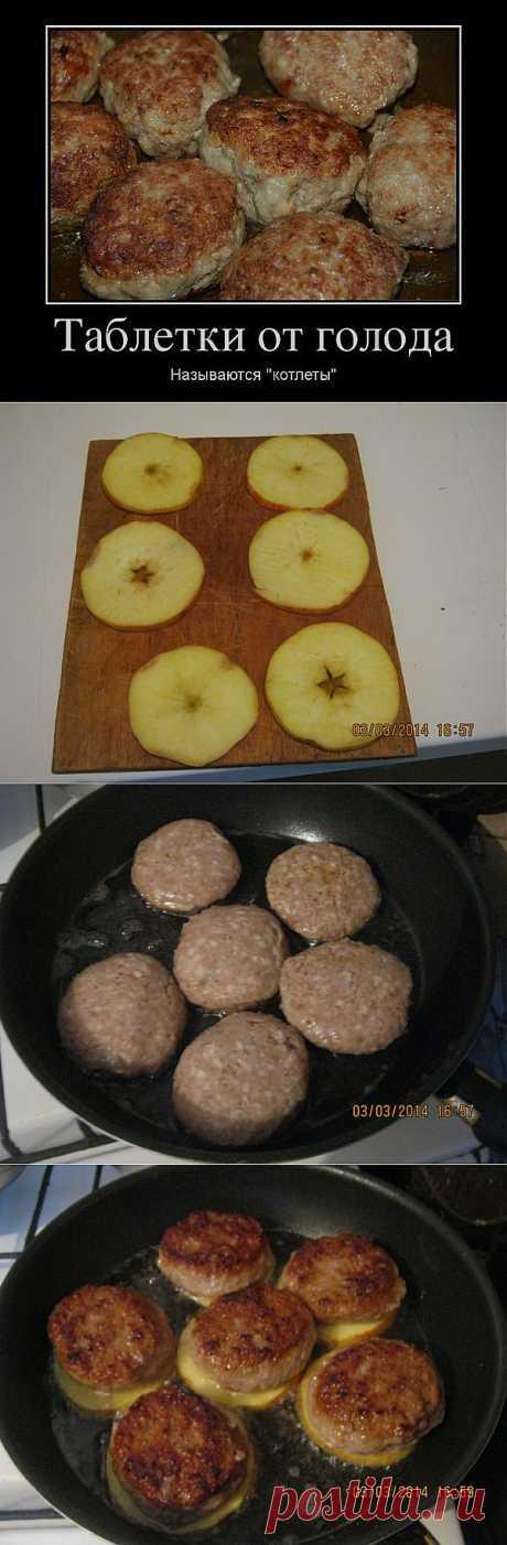 (+1) тема - Котлета на яблоке. Пальчики оближешь! | Любимые рецепты