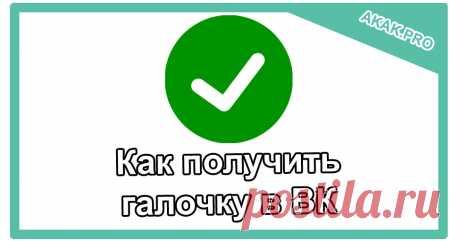 Что значит галочка ВК и как её получить | @.kak | IT Наверняка вы уже заметили новую отметку в виде галочки у некоторых пользователей социальной сети Вконтакте. Одним пользователям просто стало интересно,