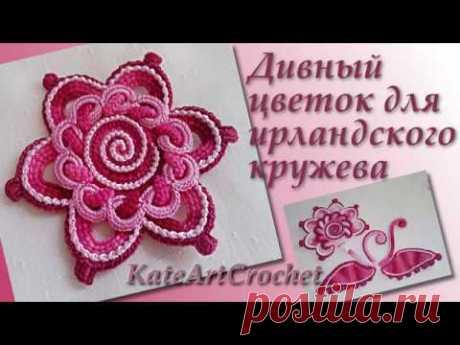 Мастер-класс - дивный цветок для ирландского кружева Irish Crochet & Tunisian Crochet.Crochet Flower
