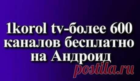 1korol tv-более 600 каналов бесплатно на Андроид
