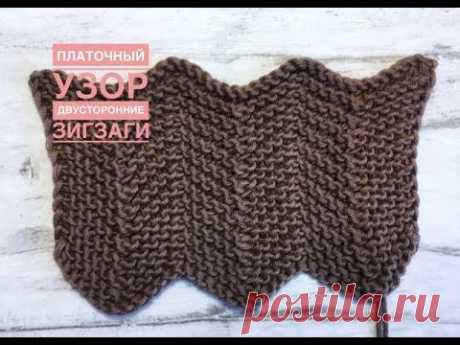 Двусторонние зигзаги платочным узором! Готовая идея для шарфов, палантинов и плечевых изделий