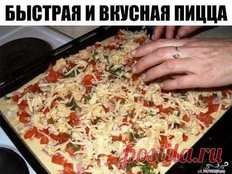 БЫСТРАЯ и ВКУСНЕЙШАЯ Пицца  Дорогие мои читатели. Я приготовила ее первый раз и когда ПОПРОБОВАЛА. то поняла. что я уже не смогу больше ее не ГОТОВИТЬ. Она на столько ВКУСНАЯ и ПРОСТАЯ .что когда ее ешь, понимаешь что это ВКУСНЯТИНА. Приготовьте и все ПОЙМЕТЕ сами.  Ингредиенты:  Яйца — 2 Штуки  Майонез — 3 Ст. ложки  Мука — 3 Ст. ложки  Колбаса — 150 Грамм  Лук — 1/2 Штуки  Помидор — 1 Штука Сыр — 200 Грамм Зелень — по вкусу  Приготовление: Смешиваем яйца, майонез и муку....