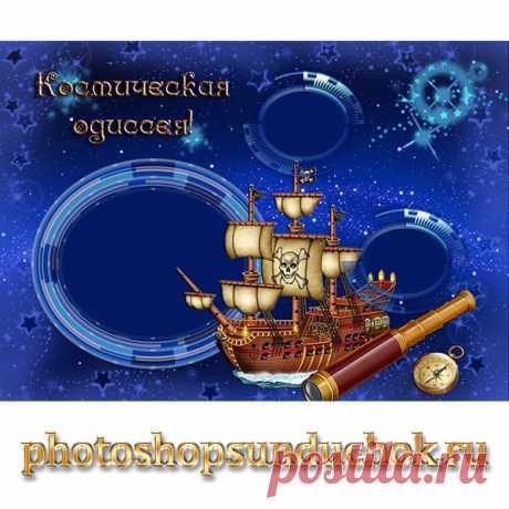 PhotoshopSunduchok - Рамка Космическая Одиссея