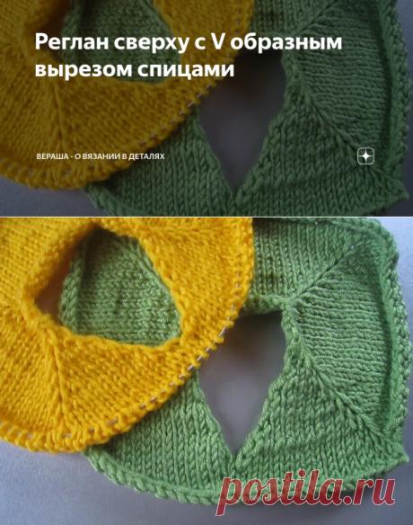 Реглан сверху с V образным вырезом спицами | Вераша - о вязании в деталях | Яндекс Дзен