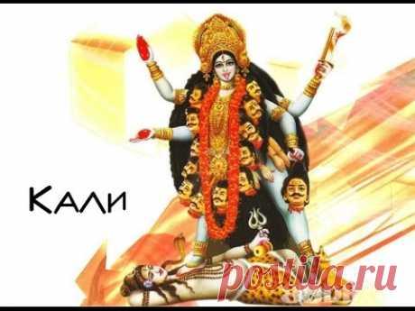 [Боги Индии]Кали - YouTube