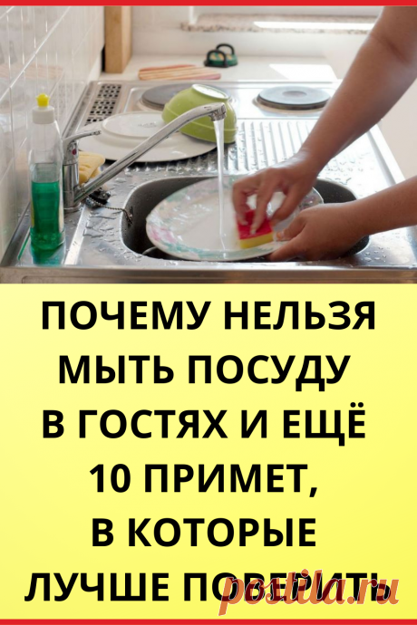 Почему нельзя мыть посуду в гостях и еще 10 примет, в которые лучше поверить