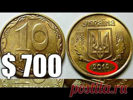 КУПЛЮ МОНЕТЫ! За 10 КОПЕЕК УКРАИНЫ ПЛАТЯТ до 700 USD!!!