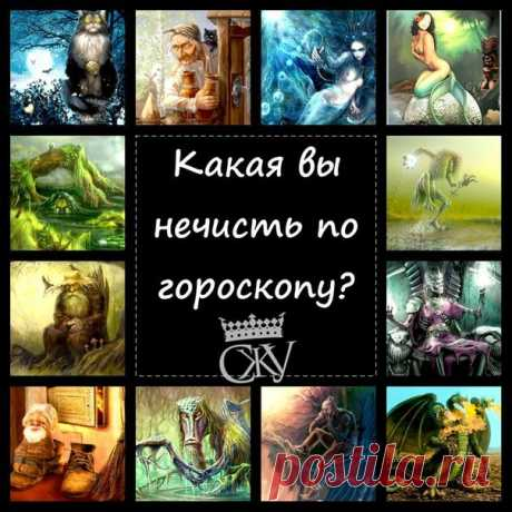 Old Russian evil spirit on a horoscope