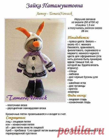 Patamushtovn's hare \/ Knitted toys. Master classes, schemes, description. \/ PassionForum - master classes in needlework