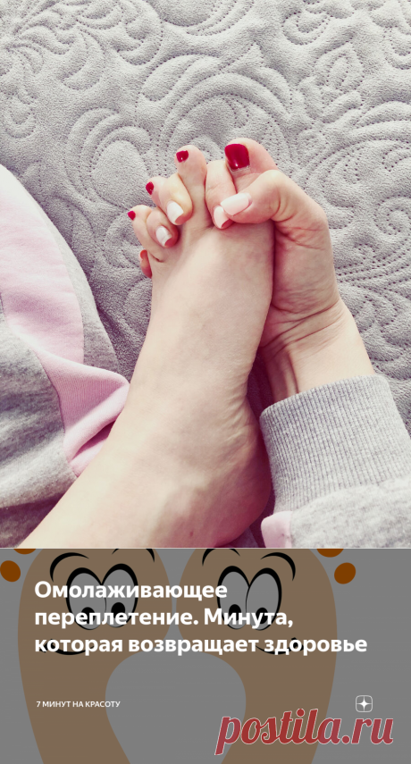 Омолаживающее переплетение. Минута, которая возвращает здоровье | 7 минут на красоту | Яндекс Дзен