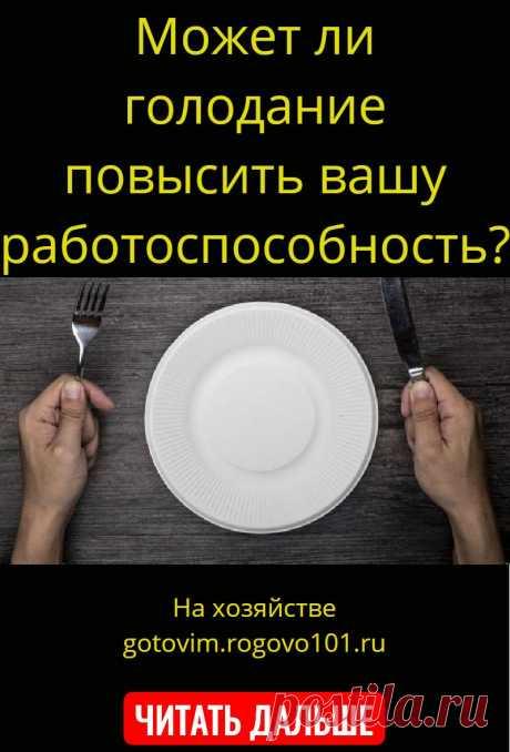 Может ли голодание повысить вашу работоспособность?