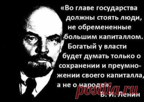 Революции никогда еще не облегчали бремя тирании, а лишь перекладывали его на другие плечи. (Джордж Бернард Шоу)