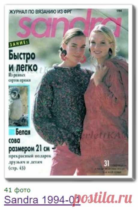 САНДРА 1994 - ПОДБОРКА / ЖУРНАЛЫ и КНИГИ - самое популярное и интересное