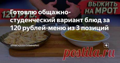 Готовлю общажно-студенческий вариант блюд за 120 рублей-меню из 3 позиций