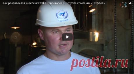 Судостроение и судоремонт в Севастополе