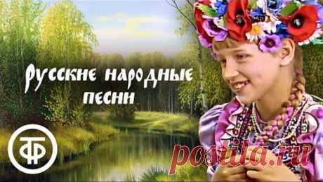 Русские народные песни. Большой сборник