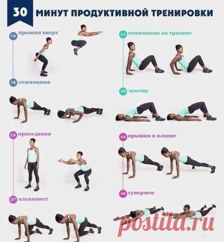 Упражнения для домашней тренировки!