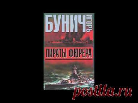 ИГОРЬ БУНИЧ. ПИРАТЫ ФЮРЕРА (07)