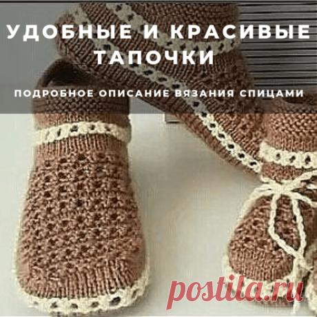 Удобные и красивые тапочки (Вязание спицами) – Журнал Вдохновение Рукодельницы