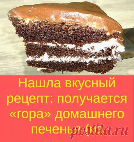 Нашла вкусный рецепт: получается «гора» домашнего печенья (из доступных продуктов)