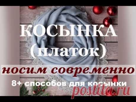 КОСЫНКА (платок) - 8 способов как красиво завязать косынку на голове. Russian head scarf styles