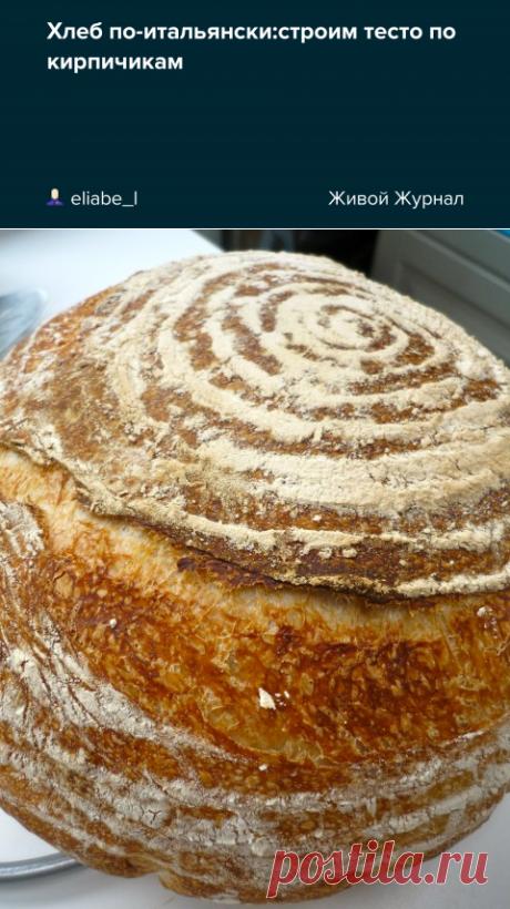 Хлеб по-итальянски:строим тесто по кирпичикам - eliabe_l — LiveJournal