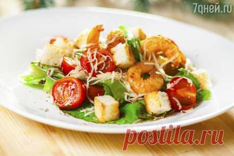 Салат «Цезарь» с жареными креветками: рецепт праздничного блюда к 8 Марта - 7Дней.ру