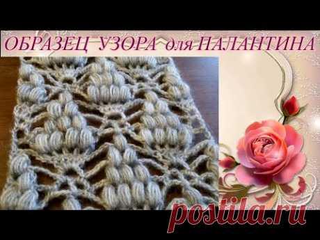 Узор для палантина,шарфа с ягодами.МК для начинающих.Pattern for a stole, scarf with berries.