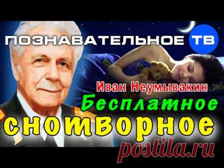 Gratuito somnífero (la TV Informativa, Iván Neumyvakin)
