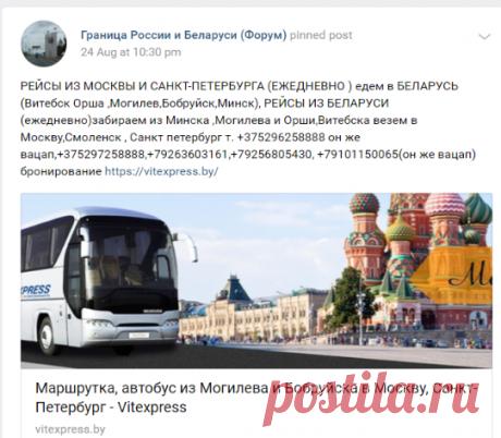 Граница России и Беларуси (Форум) | VK
