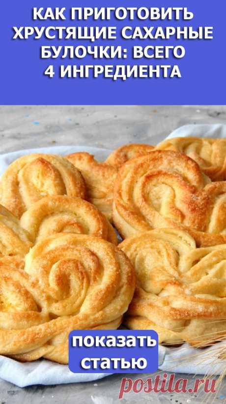 СМОТРИТЕ: Как приготовить хрустящие сахарные булочки: всего 4 ингредиента