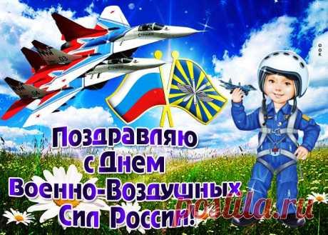 Картинки с Днем Военно-Воздушных Сил России | ТОП Картинки