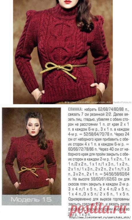 Вязание спицами - Бордовый свитер с косами и аранами | Вязание для женщин спицами. Схемы вязания спицами