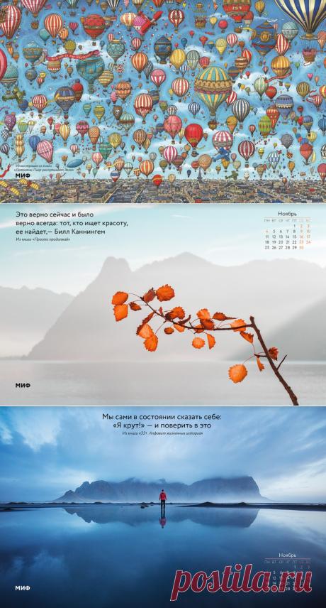Вдохновляющие обои с календарями на ноябрь 2019 года для ноутбука, планшета и телефона | Блог издательства «Манн, Иванов и Фербер»