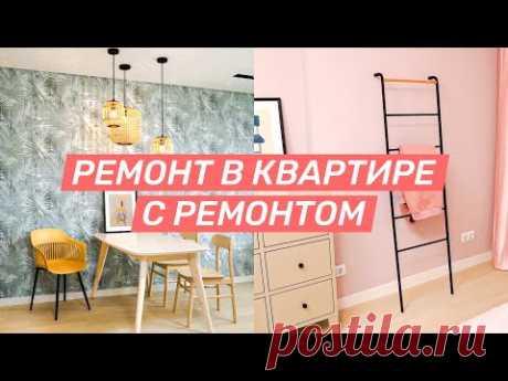 Дизайнерский ремонт в квартире с отделкой от застройщика ПИК