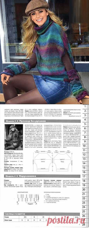 Пуловер и нарукавники - спицами ...от журнала Сабрина.