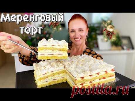 """МЕРЕНГОВЫЙ Торт """"Притяжение"""" на Новогодний стол нежный и воздушный как облако Люда Изи Кук торт cake"""