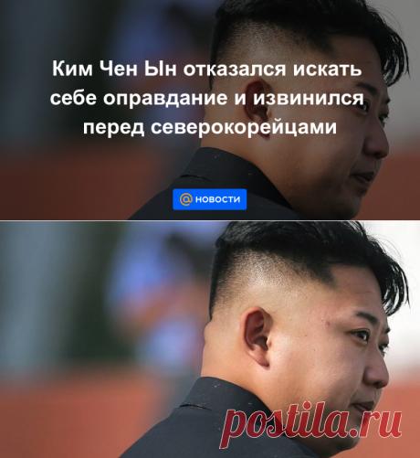 10.10.20-Ким Чен Ын отказался искать себе оправдание и извинился перед северокорейцами - НА ПАРАДЕ-Новости Mail.ru