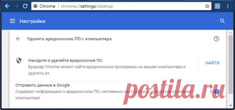 Chrome Cleanup — антивирусный сканер