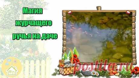 Магия журчащего ручья на даче