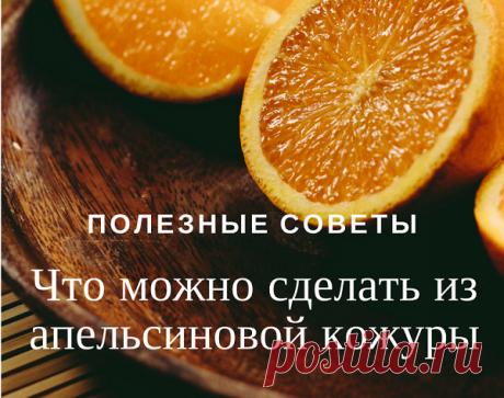 Апельсиновая кожура - применение - Блог Ольги Мещеряковой