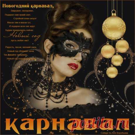 В Новый год и Рождество - к нам приходит волшебство! ~ Блоги ~ Beesona.Ru