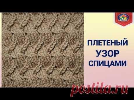 Обалденный плетеный узор спицами