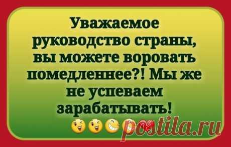 Проблемы нашей страны, не в том, что мы не можем накормить бедных, а в том, что богатые не могут нажраться!!!