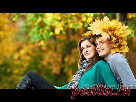 Музыка для души, классная просто. Красивая Осень. Podryga-on-line.ru - YouTube