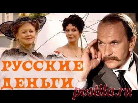 РУССКИЕ ДЕНЬГИ (российский фильм комедия / исторический 2006 год)