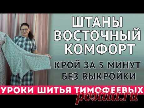 ШТАНЫ   ВОСТОЧНЫЙ КОМФОРТ   - крой за 5 минут без выкройки тимофеева тамара