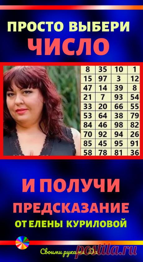 Просто выбери число, и получи предсказание oт Елены Куриловой, читайте...
